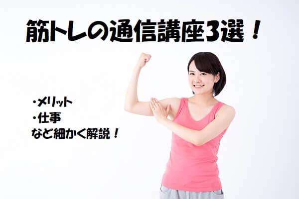 筋トレの通信講座3選!メリットや活かせる仕事まで細かく解説!